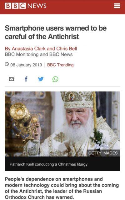 Phones are…the Antichrist?