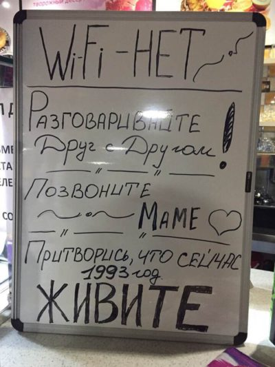 Russian version of «No WiFI, pretend it's 1993»